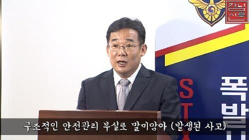 [현장영상]STX조선해양 폭발사고 최종수사 브리핑