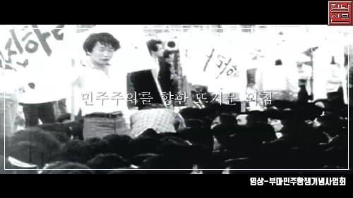 [영상뉴스]부마민주항쟁을 기억하다