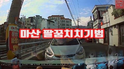 [현장영상]마산 상습 팔꿈치치기범 검거
