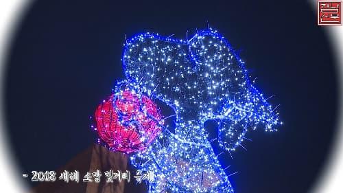[30초여행]2018 새해 소망 빛거리축제