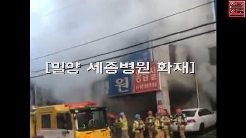 [현장영상]밀양 세종병원 화재