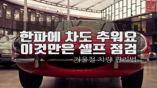 [영상뉴스]겨울맞이 차량 셀프 점검