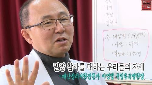 [영상뉴스]밀양 화재참사를 대하는 우리들의 자세