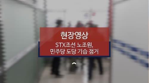 [현장영상]STX조선 노조원, 민주당 경남도당 기습 점거
