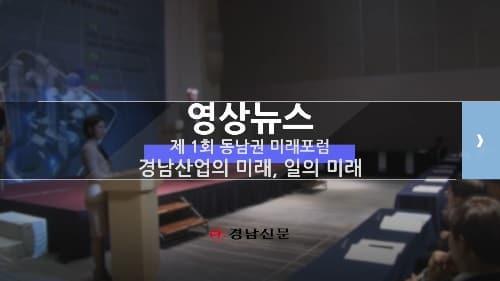 [영상뉴스]제1회 동남권 미래포럼…