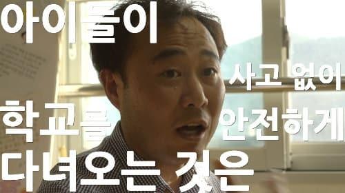 [인터뷰]스쿨존 지킴이 김용만 교사