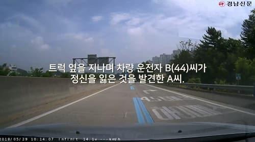[현장영상]고의로 교통사고 낸 이유