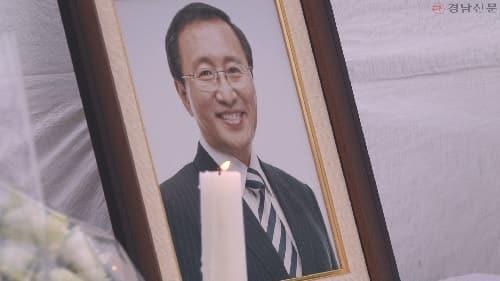 [영상뉴스]故 노회찬 정의당 원내대표 시민분향소, 창원 한서병원 앞 문화마당서