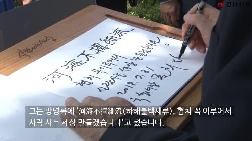 [영상뉴스]문희상 국회의장, 김해 봉하마을 고 노무현 전 대통령 묘역 참배