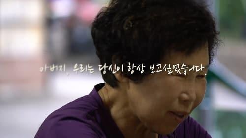 [인터뷰]경남 유일 이산가족 방문단 김영자씨