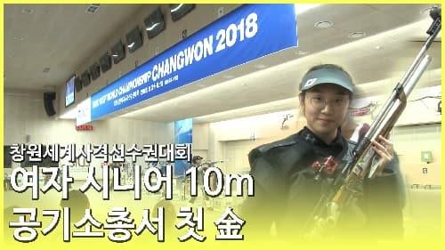 [영상뉴스]창원세계사격선수권 첫金은 여자시니어10m소총서