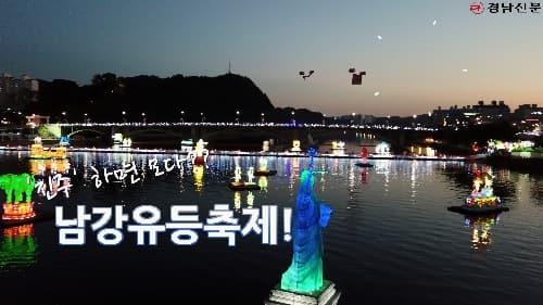 [영상뉴스]진주하면 모다? 남강유등축제!