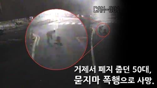[현장영상]거제서 폐지줍던 50대, 묻지마 폭행으로 사망
