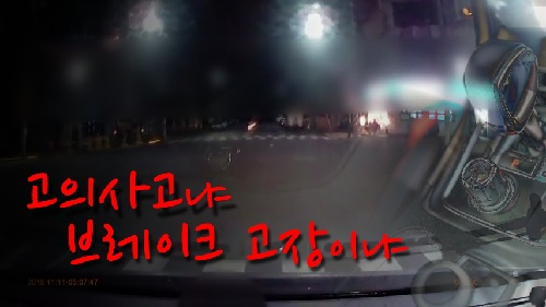 [현장영상]밀양 보행자 교통사고…