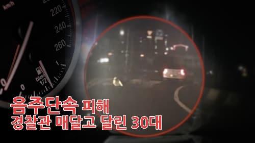 창원서 음주단속 경찰관 매달고 도주한 30대 체포