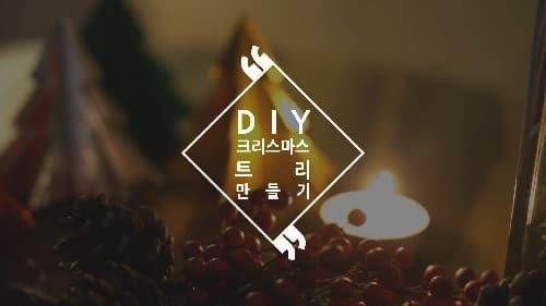 이색적이고, 있어빌리티한 DIY 크리스마스 트리 만들기 (4) 전구 트리
