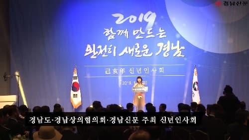 경남도·경남상의협·경남신문 주최 2019신년인사회