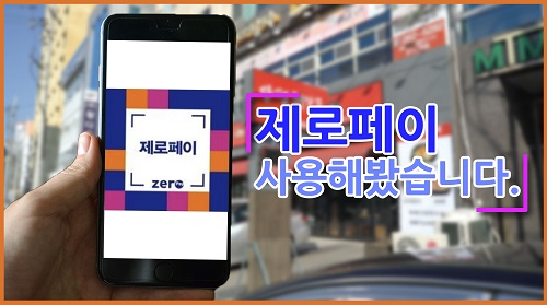 [김기자의 취재로그]제로페이가 한 달 됐다더라구요?