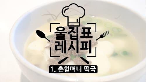 [울집표레시피]1. 촌할머니떡국