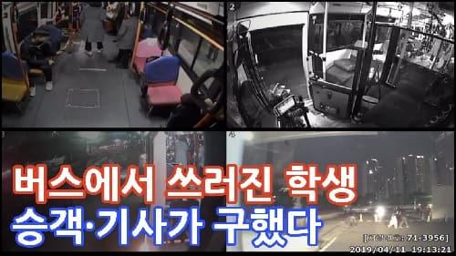 버스에서 쓰러진 학생, 기사·승객이 구했다