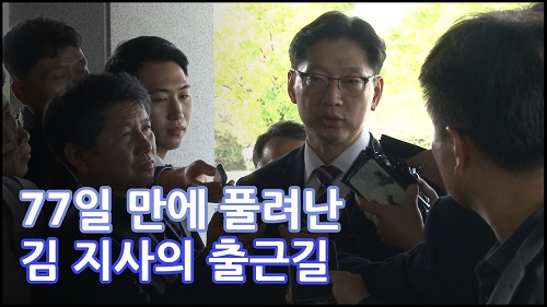 77일 만에 보석으로 풀려난 김 지사의 출근길