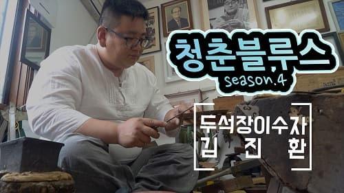 [청춘블루스4]국가무형문화재 64호 두석장 이수자 김진환