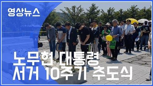 노무현 대통령 서거 10주기 추도식