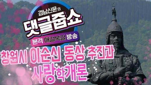 경남신문의 댓글줍쇼 EP 2-1 창원시 이순신 동상(타워) 추진과 사랑학개론