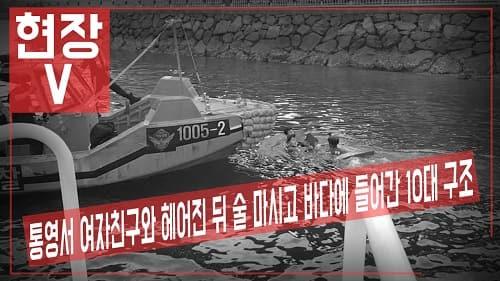 통영해경 여자친구와 헤어져 술 마신 뒤 바다에 들어간 10대 구조