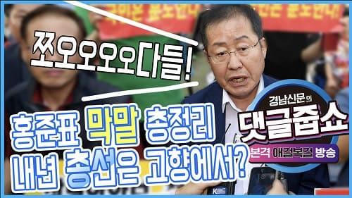 경남신문의 댓글줍쇼 ep3-2 쪼오오다 외친 홍준표, 막말 총정리 + 내년 총선 창녕 출마 하나?
