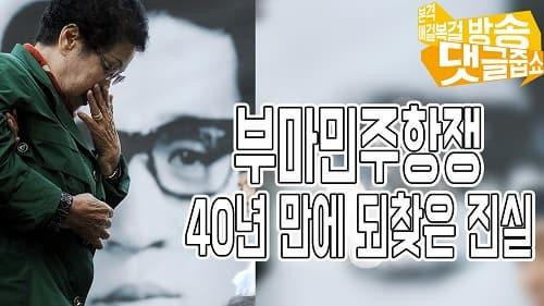 댓글줍쇼 ep5 부마민주항쟁 희생자 유치준씨, 그리고 그의 가족들
