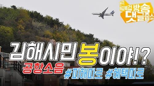 댓글줍쇼 ep6 김해시민 봉이야!? 항공기 소음, 피해 따로 혜택 따로