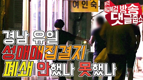 댓글줍쇼 ep7 경남 유일 성매매 집결지, 창원 서성동 성매매 집결지 폐쇄 안 했나 못 했나