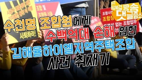 댓글줍쇼 ep8 수천명 조합원에게 수백억대 손해 입힌 김해율하이엘지역주택조합 사건 취재기