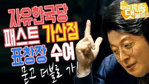 댓글줍쇼ep9 좋다만 자유한국당 경남 의원들, 패스트트랙 가산점+표창장 논란까지 묻고 떠블로 가!