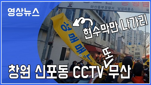 창원 서성동 불법 성매매 집결지, CCTV 설치 또 무산