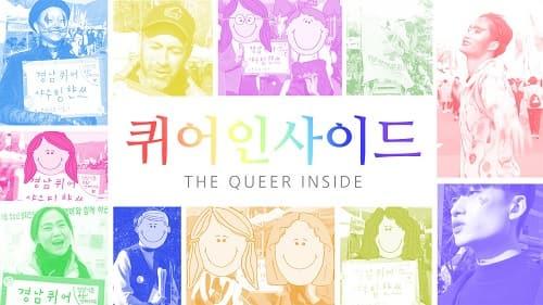 경남 성소수자들의 이야기 (feat.첫 경남퀴어문화축제)