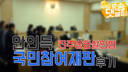댓글줍쇼 ep11-2 모두가 고통스러웠던 안인득 진주방화살인범 국민참여재판