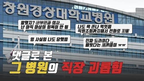 [댓글줍쇼]ep13-2 댓글로 본 창원경상대병원 직장 내 괴롭힘