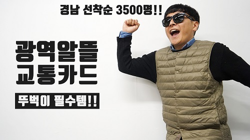 [내가스터디] 4강 광역알뜰교통카드 경남 8개 시·군에 도입! 선착순 3500명!