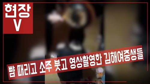 김해 여중생 폭행 영상 확산... 경찰 수사 나서