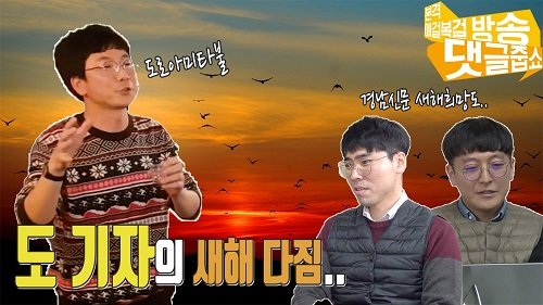 [댓글줍쇼]ep14(근황톡톡)-설톡(talk)집. 도 기자의 새해 다짐 성공?!?(ft.경남신문 새해희망·신년기획)