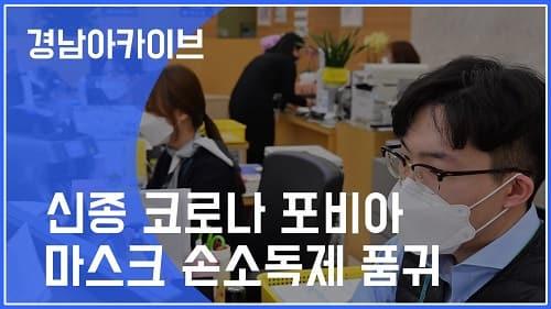 신종 코로나 바이러스 포비아, 경남서도 마스크·손소독제 품귀현상