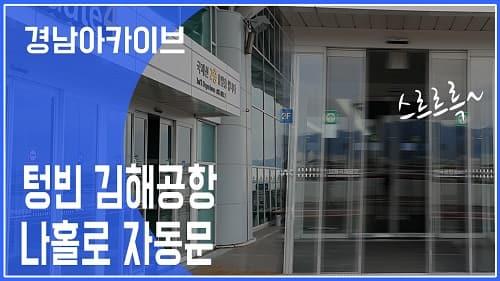 사상 첫 셧다운 김해공항 국제선