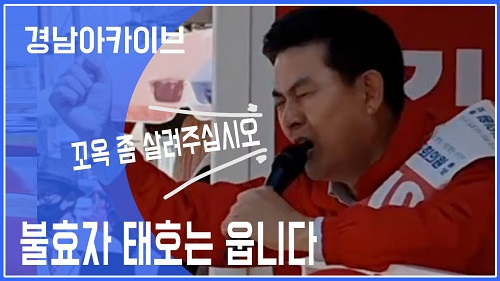 """읍소 태호... &quot공천탈락 이유 알았다... 살려주십시오"""" 김태호 선거유세"""