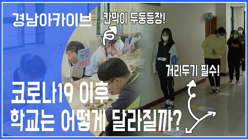 코로나19로 학교 일상은 어떻게 달라질까? (feat.창원 봉림고)