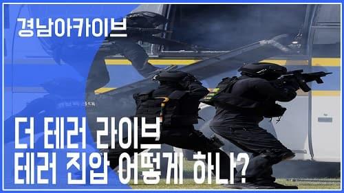 경찰특공대가 테러를 진압하는 방법ㅣ경남경찰특공대 창설 1주년 대테러 시범훈련