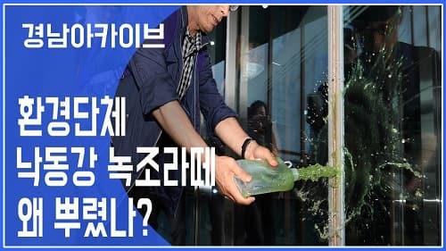 "&quot3년을 믿고 기다렸다"" 경남 환경단체, 낙동강유역환경청에 낙동강 녹조물 뿌린 이유는?"