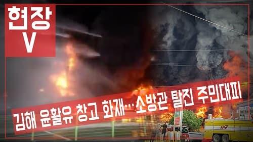 김해 화학물질 창고 불... 수시간째 진화 중 ㅣ소방관 2명 탈진ㅣ주민 대피ㅣ