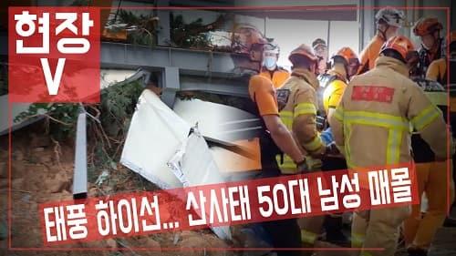 김해 산사태 공장 외벽 무너지며 50대 남성 매몰... 다행히 생명 지장 없어ㅣ태풍 하이선 경남 피해ㅣ
